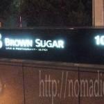 [台湾探訪記] 台湾 Jazz bar 「Brown Sugar」