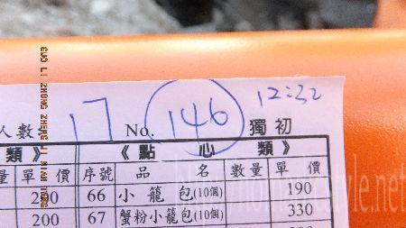 台湾 鼎泰豐 本店 予約番号