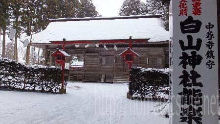 中尊寺 白山神社