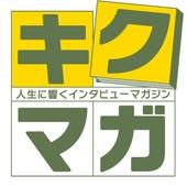 キクマガ(旧:人生を変える一冊)