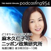 TBS RADIO 954 kHz │ 麻木久仁子のニッポン政策研究所