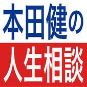 本田健の人生相談 〜Dear Ken〜