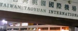 台湾 台湾桃園国際空港 ラウンジ